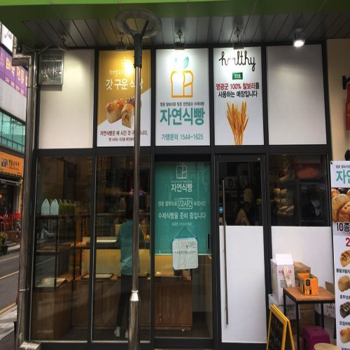 자연식빵 회룡역점